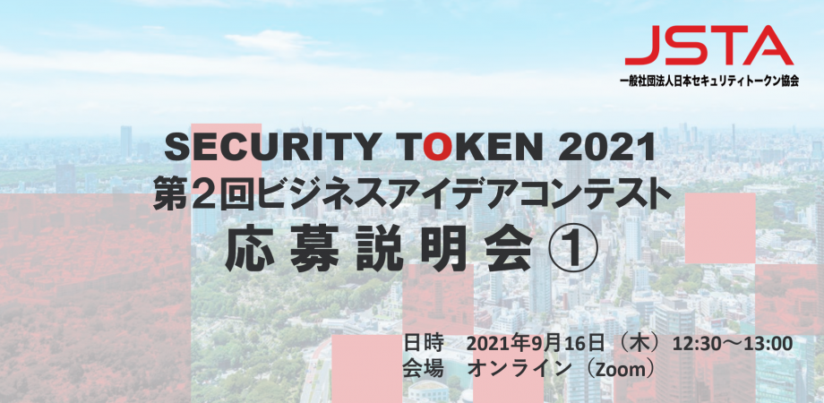 Security Token 2021 application briefing session image