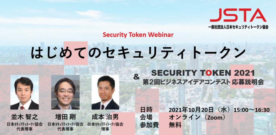 10/20開催 Security Token Webinar「はじめてのセキュリティトークン」(& Security Token 2021応募説明会) イメージ画像